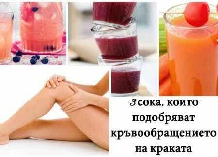 3 сока за добро кръвообращение на краката