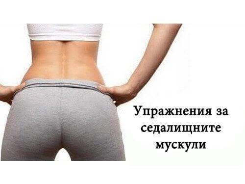 10-минутна тренировка за здрави седалищни мускули