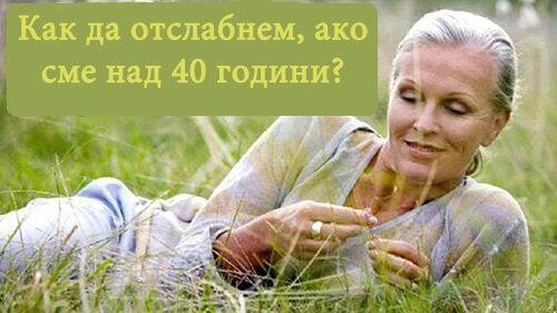 Съвети за отслабване за жени над 40 години