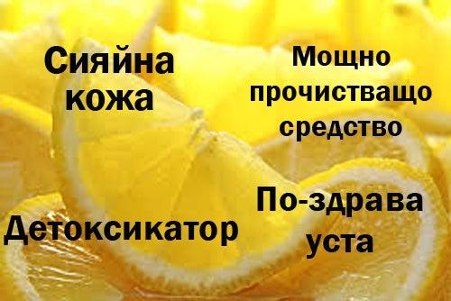 Вода с лимон за тялото