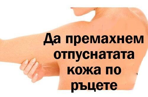 Как да премахнем отпуснатата кожа по ръцете