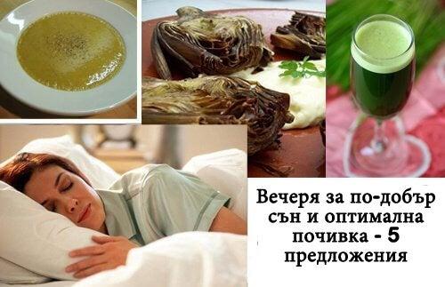 Вечеря за по-добър сън - 5 рецепти (част 1)
