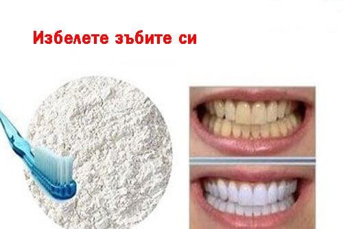 Почистване на зъбите със 100% натурални продукти
