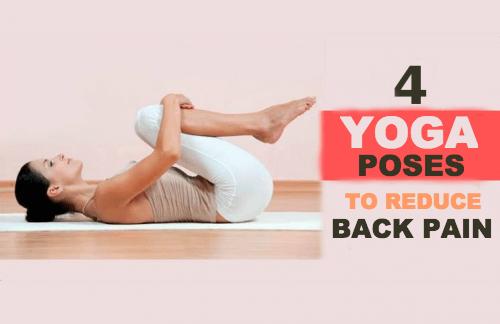 4 йога пози при болки в гърба