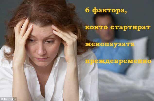 6 фактора, които стартират менопаузата преждевременно