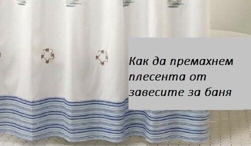 Как да премахнем плесента от завесите за баня