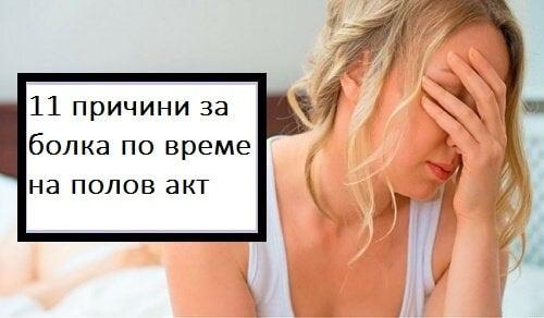 11 причини за болка по време на полов акт